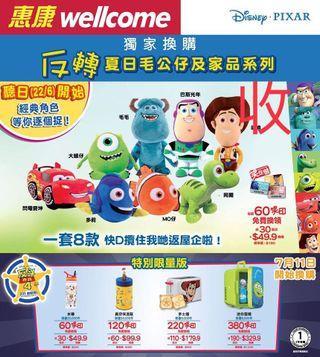 徵收 最新一期既惠康 toy story 印花 放的請私信我價錢