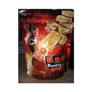 😍Ipoh famous sin weng fai peanut candy😍