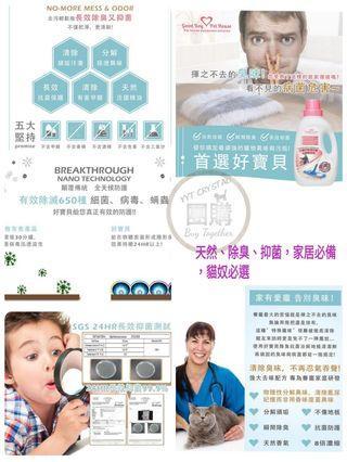 台灣製造 天然精油除臭抗菌地板清潔劑1200mL (嬰兒👶🏻及貓犬🐱🐶通用)
