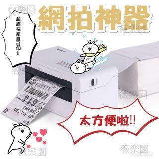 🚚 打印機 漢印 標籤機 條碼 全家 超商 出貨單 7-11 熱感應 漢印N41 條碼機 萊爾富 OK商店