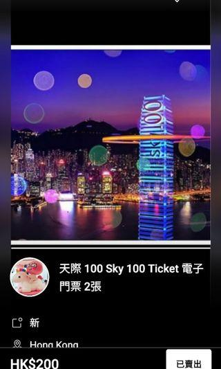 天際 Sky 100 Ritz Carlton 電子門票 x 2 兩張成人, QR code 入場