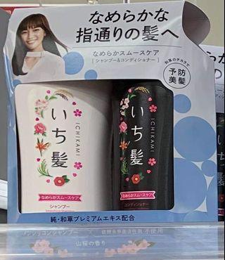 Ichikami Shampoo and Conditioner Set