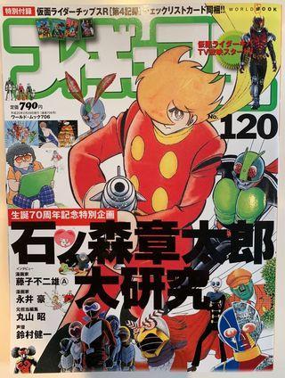 全新已絕版FIGURE王120期石森章太郎誕生70周年紀念之幪面超人,超級戰隊及電腦奇俠玩具歷史大研究