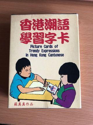 潮語學習卡
