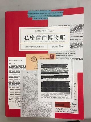 🚚 私密信件博物館:125封跨越時空的雋永書信*二手書