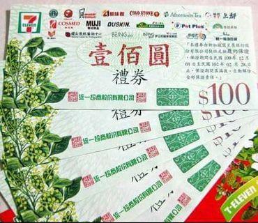 統一禮券500元