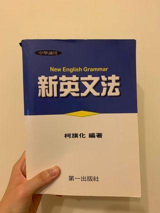 🚚 【二手書】新英文法(平裝)