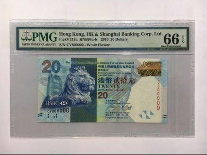 2010年匯豐銀行$20,80萬號,CV800000,PMG 66EPQ