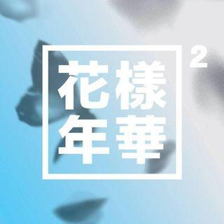 BTS The most beautiful moment in life pt.2 Blue Ver防弹少年团 花样年华 pt.2 蓝版