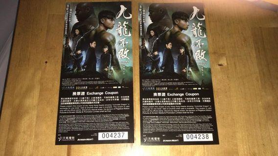 九龍不敗電影換票證兩張 只限屯門市廣場使用