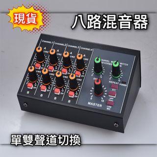 [12h發貨] 混音器 八通道 八路 單音 雙聲道 Mixer 可接吉他效果器、keyboard、薩克斯風 設備