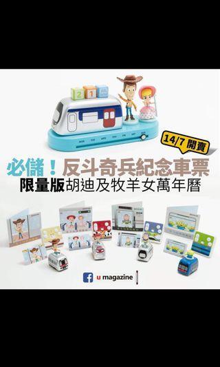 Toy story 4 MTR 紀念車票連限量萬年歷