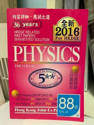 HKDSE Joint-us Physics 2016版