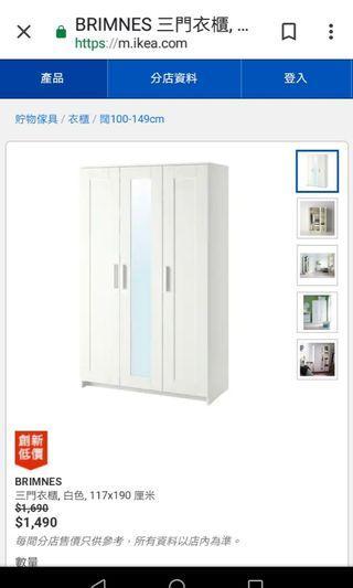 Ikea衣櫃