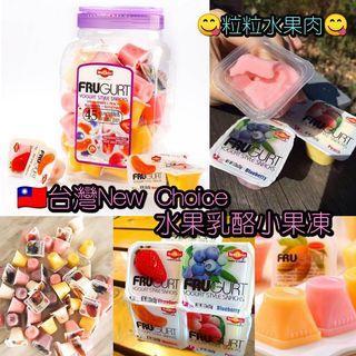 台灣🇹🇼New Choice Frugurt Yogurt 水果乳酪小果凍(一桶45粒)