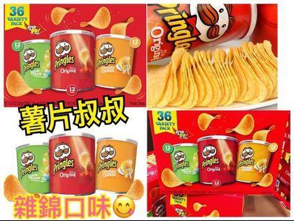 Pringles 什錦味薯片 (36小罐) 💥27 Jun截單