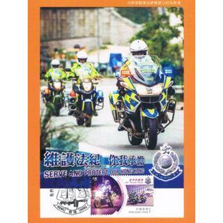 2019年香港警察175周年紀念《郵展暨香江風華舊物展》極限明信片(B款)