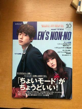 🚚 Men's non-no 日雜 兩本60