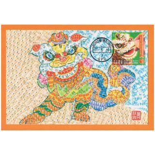 2011年《舞獅》郵票馬賽克明信片