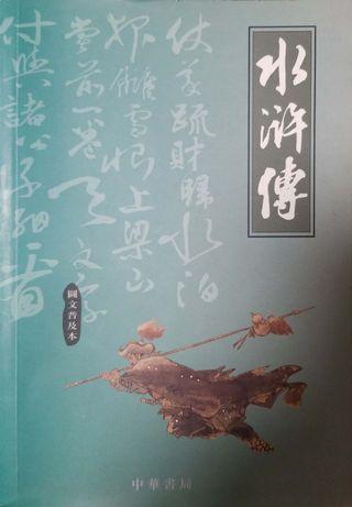 水滸傳 圖文普及本
