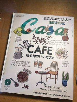 Casa Brutus 咖啡特輯