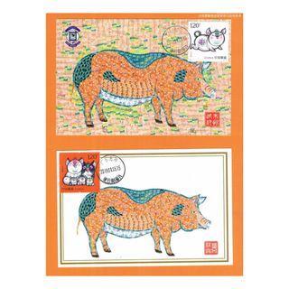 2019年《歲次己亥豬年》郵票馬賽克明信片 - 全套兩張