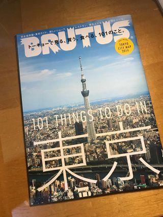 Brutus 101件在東京可以做的事 日雜東京特輯