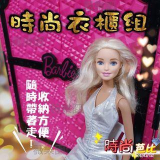 🚚 美到翻🥰 二手 正版 Barbie芭比娃娃套裝玩具禮物衣服大禮盒兒童女孩芭比公主夢幻衣櫥