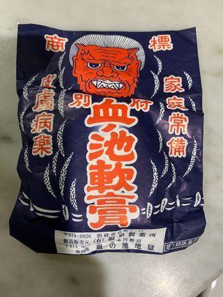 日本🇯🇵全新別府👹血池軟膏
