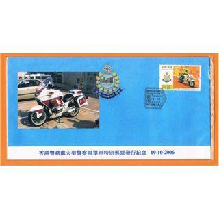2006年《香港警務處大型警察電單車 》首日封