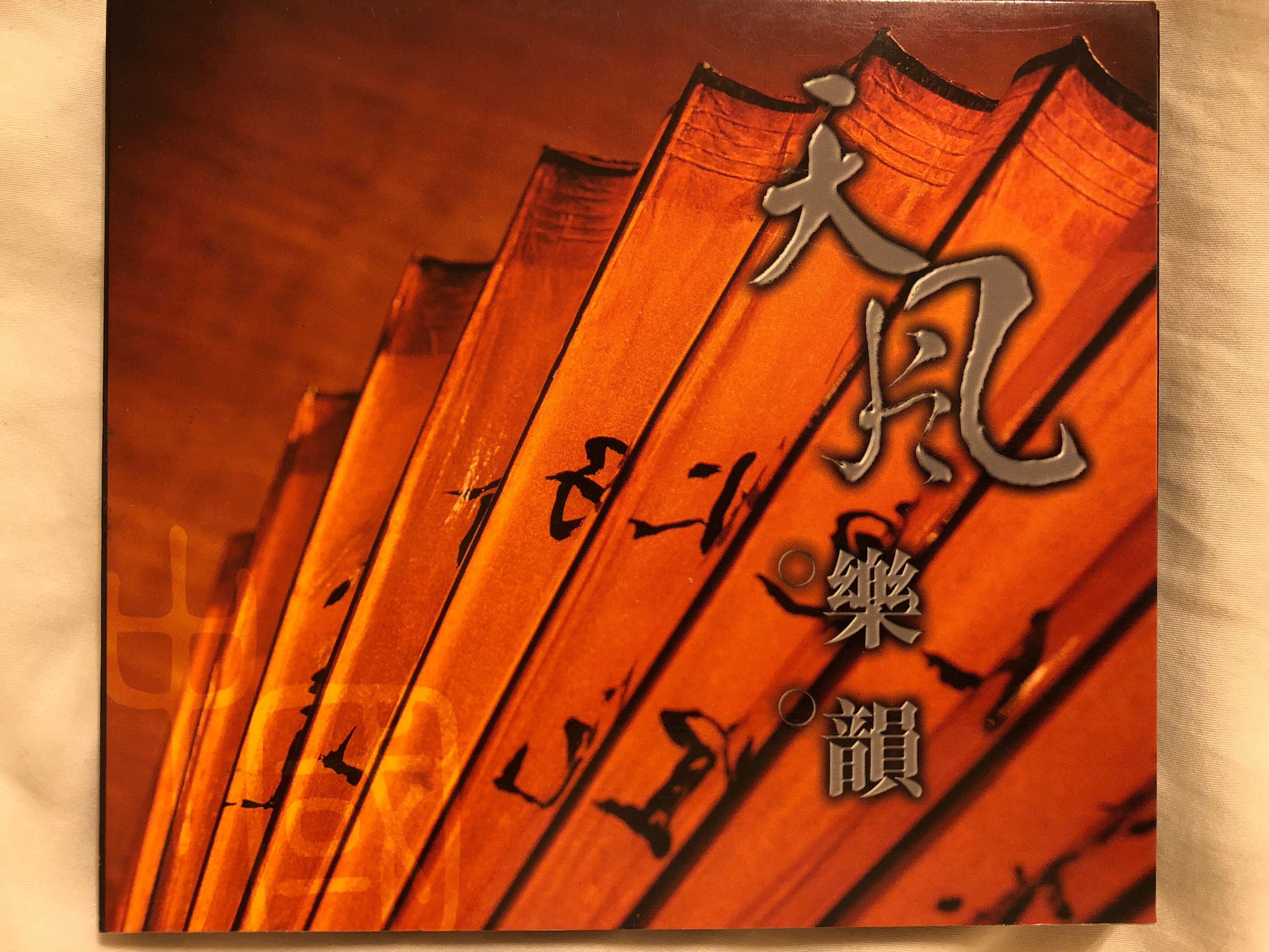 CD:天風樂韻 The Art of Chinese Instrumentals