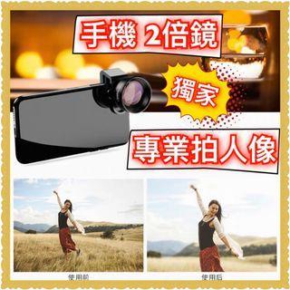 🚚 [獨家 12h發貨] APEXEL 2倍增距鏡 2倍鏡 手機用 高清 無暗邊 不變形 望遠鏡頭 送保護套