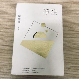 浮生/陳樂融