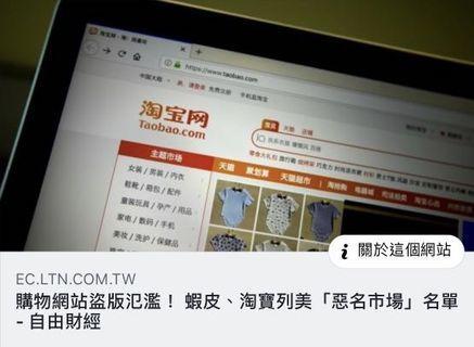 美國貿易代表署 侵權惡名昭彰市場 侵權王台灣蝦皮 緊追在後 中國拼多多 淘寶網