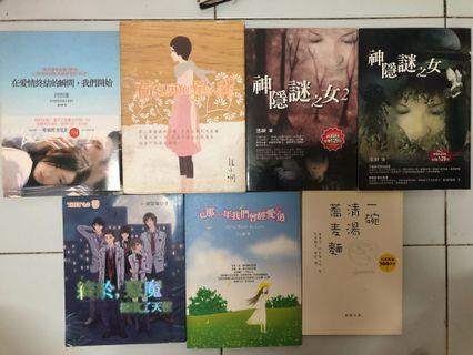 小說$130七本(可單本買)