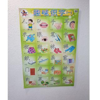 趣味认字 (一 和 二), Kid's Educational Poster, 2 x Posters