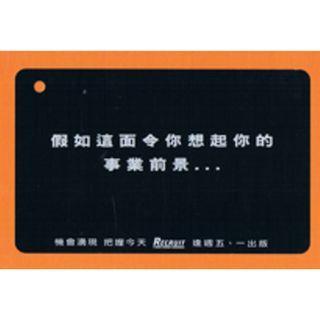 MTR地鐵-$100通用儲值車票《Recruit》1GZ