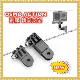 [12h發貨 送螺桿] osmo action 轉向支架 雙向延長桿  可GOPRO7 關節調節支架 萬用支架 萬能轉換臂 調節臂