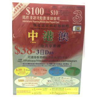 $80 3香港國際萬能卡,入面有$110可以用,可以開通不同組合。例如可以開通1個月本地高速5GB之後356KBS數據加1000分鐘本地通話組合,之後卡還有$22餘額