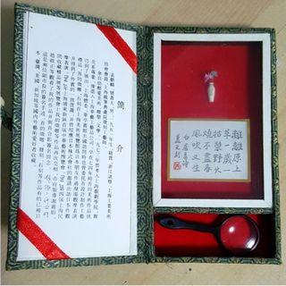 Micro Chinese Character Carving