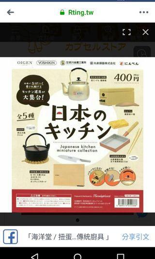 【免運】海洋堂扭蛋/KAIYODOx丸新銅器x前川金屬/日本傳統廚具/迷你廚具