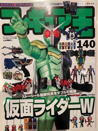 全新已絕版FIGURE王120期幪面超人W DOUBLE 電視加劇場版及玩具特集