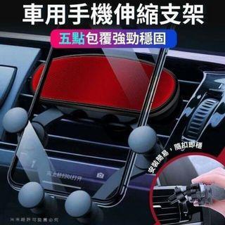 車用手機伸縮支架