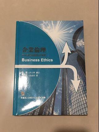 企業倫理課本