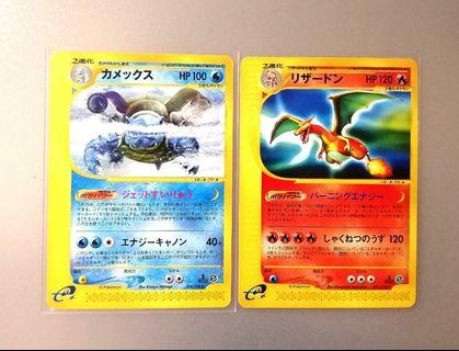 1st Edition Charizard and Blastoise E-Series Expedition Card