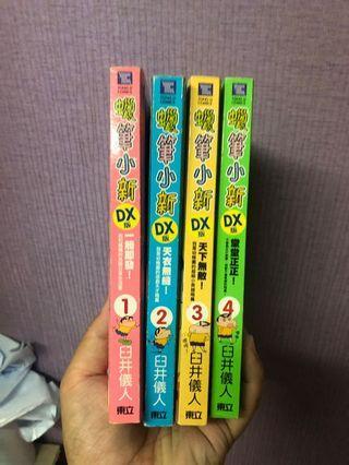 蠟筆小新Dx 1-4