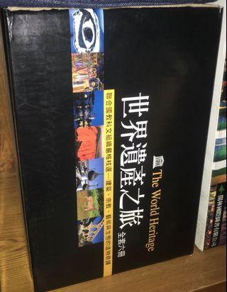 世界遺產巡禮(全新全套六冊)