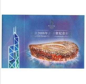 北京2008年奧運會港幣紀念鈔票(東方之珠迎奧運)