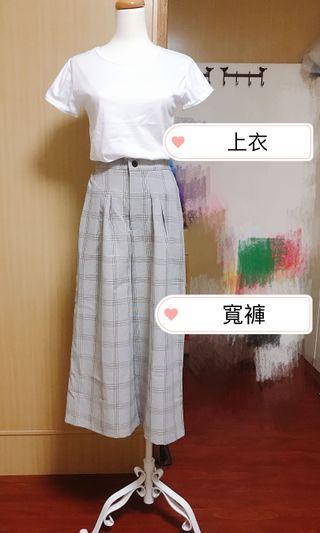 簡約格紋寬褲+上衣💜💜全新商品