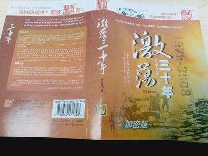 激盪三十年 CD 吳曉波